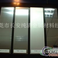 V1高镜面铝板带