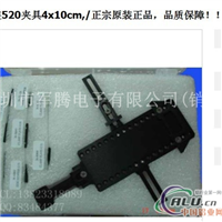 原装进口520夹具4X10CM邦定夹具