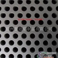 冲孔铝板徐州誉达铝制品公司