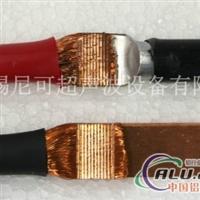 電纜線與銅鈹焊接機