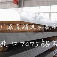5052美国优质铝合金板价格