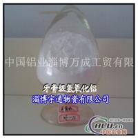 阻燃剂氢氧化铝