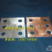 复合铜铝片