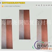 特价铜铝过渡排