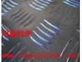 五条筋花纹铝板、指针花纹铝板