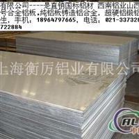 5A04锻造铝板╋5A04超硬铝板╋密度