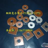 铜铝复合板垫片