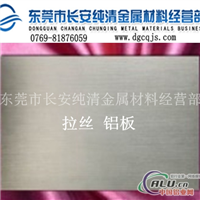 银拉丝铝板