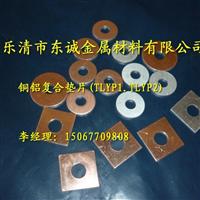 双金属铜铝垫片