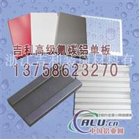 六安鋁單板廠家直銷無中間商