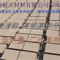 高铝耐热保温吊顶砖