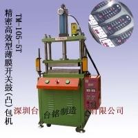 鋁制品鋁設備熱壓機,熱壓成型機