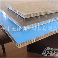 聚酯铝蜂窝板厂家直销价格