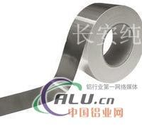 电缆包覆用8011铝箔