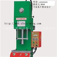 C型油壓機、臺式油壓機、