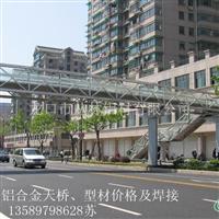 铝合金桥梁