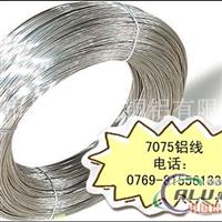 蒸发铝线材~◇~7a75铝线~◇~价格