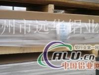 5083铝板徐州远华铝业