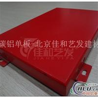 供应山东材料铝单板,厂家直销