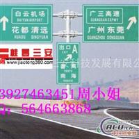 高品质公路标志牌