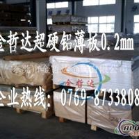 进口铝合金7075板材 进口铝板
