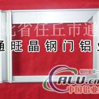 橱柜门铝材