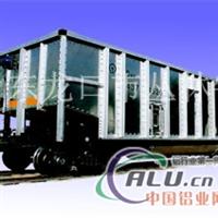 C80运煤火车车厢铝合金材丛林铝材生产