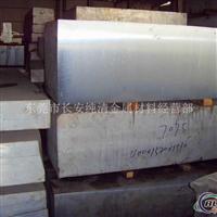 7075模具铝板(航空铝板)