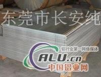 5754模具铝板(防锈铝板)
