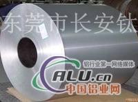 耐腐蚀铝带7014耐磨铝带价格