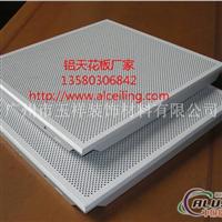 铝天花板厂家 厂家直销铝天花板