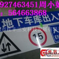 交通警示牌 限速牌 停车场标志牌