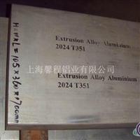 A2024进口铝板A2024T4铝板