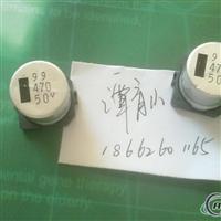 貼片電解電容工廠直銷 貼片鋁電解電容國產廠家