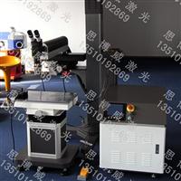 吊臂式激光模具焊接机铝模吊臂式激光模具烧焊机的价格厂家