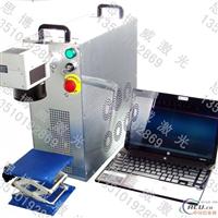 便携式光纤激光打标机铝材光纤激光打标机