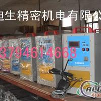 供应铝快速焊接机、高频焊接机、金属瞬间焊接
