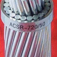 供應鋁絞線,鋼芯鋁絞線