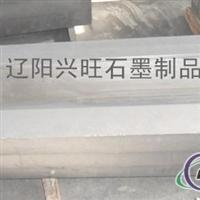 石墨流槽(規格1200580420)