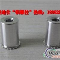壓鉚鋁螺柱