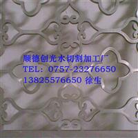 铝板加工 铝板切割加工 铝板水切割加工