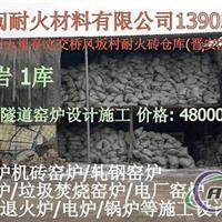 各种窑炉耐火保温材料报价 价格 销售