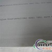 供应7075铝板厂家7075铝板零售7075铝板价格