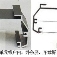 LED铝型材外框 LED铝型材边框