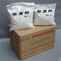 除镁剂、铝打渣剂、铝精炼剂、铝除渣剂