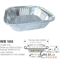 铝箔食品餐饮容器