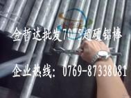 7050进口高精度铝棒【7050超硬铝棒 7050铝棒成批出售行情】