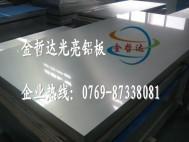7075t6超厚铝板 7075铝材 7075铝板成批出售