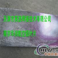 铸铝焊接材料