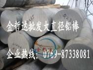 6062模具铝棒 超硬铝棒材料供应 6062进口铝棒材质